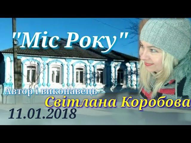 Мiс Року Автор i виконавець Свiтлана Коробова,вiдео I.Нiтомак