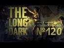 The Long Dark. Незваный гость. Азы выживания120Жизнь пещерного Человека