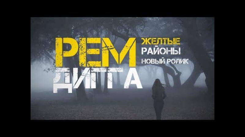 Рем Дигга - Жёлтые районы (2017) HD