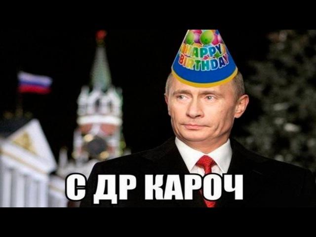 Как поздравили Путина с ДР / Матильда - второе дыхание