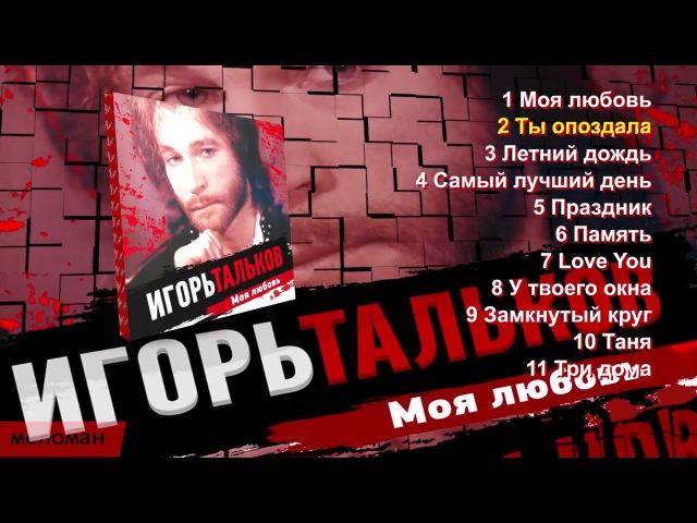 Игорь Тальков - Моя любовь - Альбом