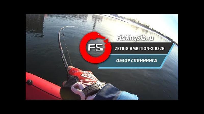 Обзор спиннинга Zetrix Ambition-X 832H | FishingSib видео