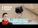 Тайны следствия 11 сезон 4 фильм Маэстро 2 серия 2012 Детектив @ Русские сериалы