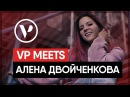 VP MEETS: ALENA BONCHINCHE (Алена Двойченкова)