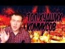 ТОП 10 Худших комиксов по версии Ивантоса