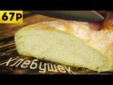 Хлеб   Антикризисная Кухня