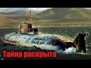 Загадочная гибель подводной лодки Курск