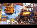 RimWorld - прохождение. Электроплавка и замес налётчиков с торгашами. Редкие трумбо 47
