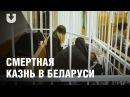 Кто ждет расстрела в камере смертников Смертная казнь в Беларуси