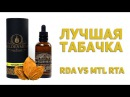 Топ табачка на Дрипке vs MTL RTA - Golden mean