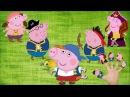 СЕМЬЯ ПАЛЬЧИКОВ - Свинка Пеппа - Finger Family - Пираты - Песенки для детей - Мультики для...