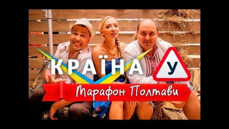 Країна У. Марафон Полтави