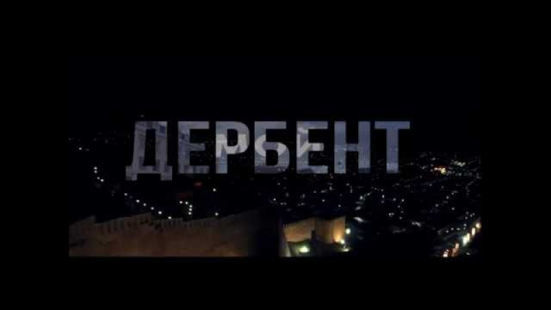 Mануэль Исаков Гусейн Манапов