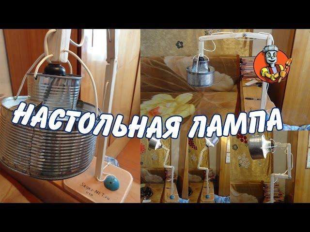 Настольный светильник (лампа) своими руками от Самоделкина
