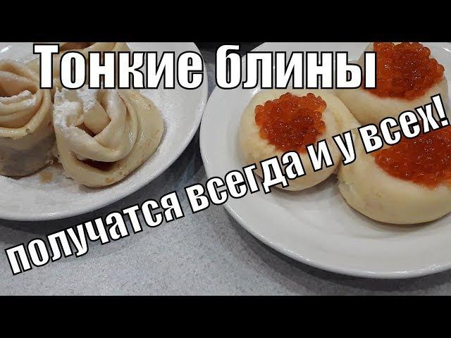 Тоненькие и вкусные блины которые получаются всегда и у всех Thin and delicious pancakes