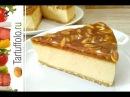 Карамельный торт без выпечки! Caramel cake without baking!