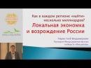 Программная лекция Глеба Тюрина: Локальная экономика - основа возрождения России