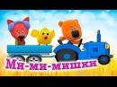 Мимимишки Семья пальчиков учим цвета Синий трактор песня для детей обучающий мультик