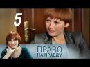 Право на правду. 5 серия (2012). Детектив, криминал