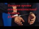 Злочини проти основ національної безпеки