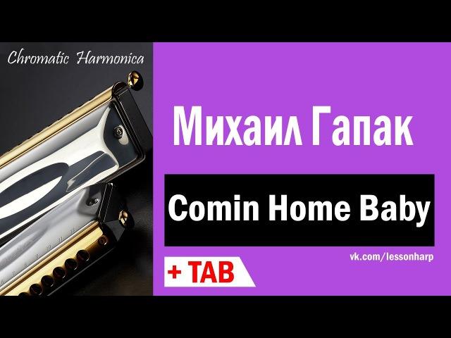 Comin Home Baby - Harmonica TAB - Михаил Гапак - Hohner CX12 Jazz