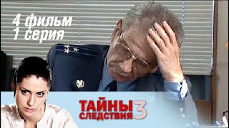 Тайны следствия. 3 сезон. 4 фильм. Бумажная работа. 1 серия (2003) Детектив @ Русские сериалы