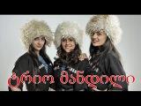ტრიო მანდილი/GEORGIAN MUSIC/ ქართული სიმღერები/trio mandili