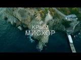 Мисхор с высоты птичьего полета: нереально красивое видео