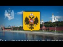 Unofficial Anthem of Russia (1990-2000) - ''Над Отчизной величаво!''