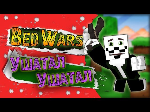 ✅ Ушатал Ушатал Minecraft VimeWorld с шейдерами Bed Wars Hard ✅