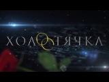 Однажды в России: Холостячка