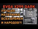EVGA X299 DARK Честный обзор