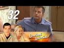 Семейный детектив 32 серия - Давняя история (2011)