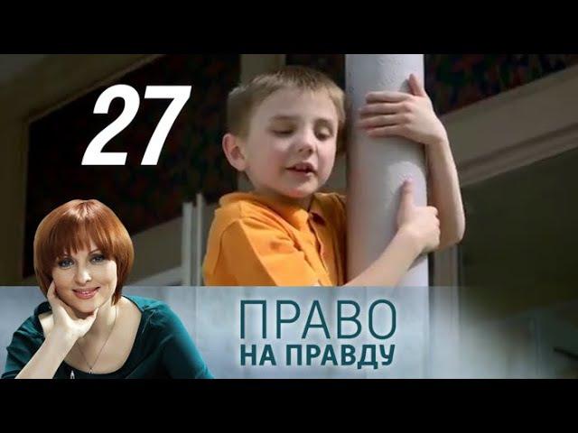 Право на правду. 27 серия (2012). Детектив, криминал