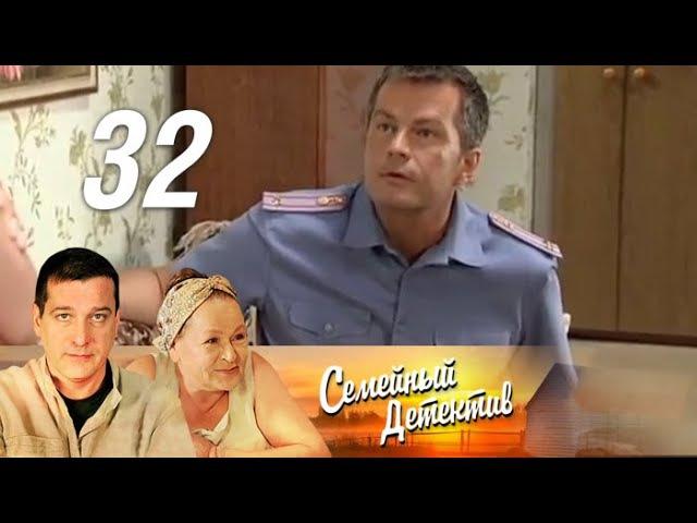 Семейный детектив. 32 серия. Давняя история (2011). Драма, детектив @ Русские сериалы