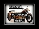 Киевский мотозавод УМЕР Что осталось от Киевского мотоциклетного завода