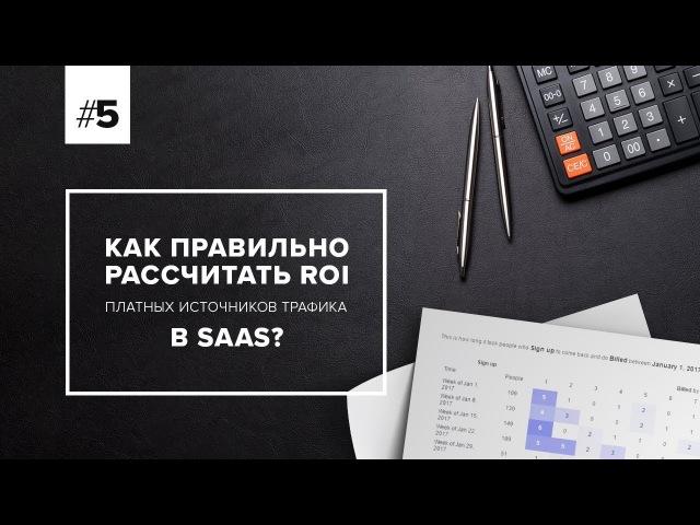 Оптимизируй это (5): Как правильно рассчитать ROI платных источников трафика в SaaS?