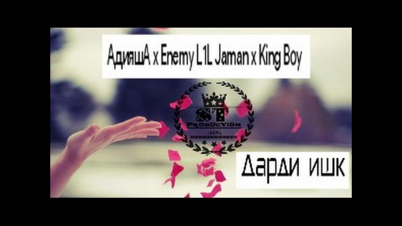 АдияшА x Enemy L1L Jaman x King Boy - Дарди ишк 2017