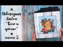 ★Новогодний фотоальбом Тепло и уютно часть 3★Мастер класс★Скрапбукинг★