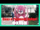 Самый Рейтинговый фильм Сказ о розовом зайце (типа Рэкетир 2) Ожидаемое кино 2015 HD