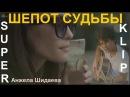 Изумительная песня 💕 ШЕПОТ СУДЬБЫ 💕Исп Анжелика Шидаева КЛИПЫ 2017