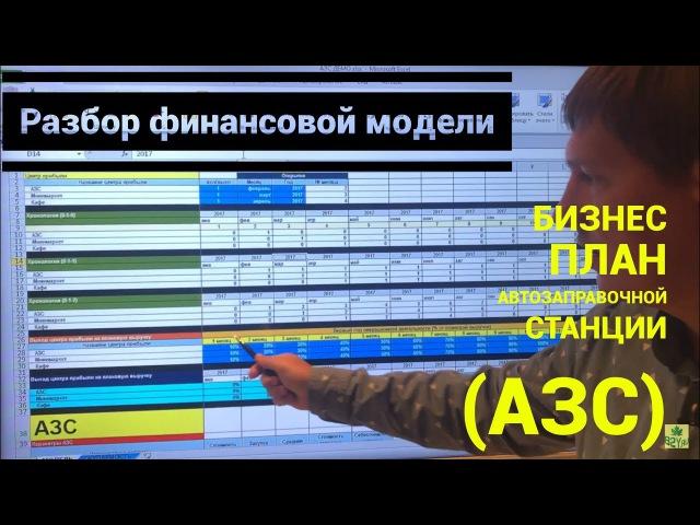 Бизнес план АЗС заправки автозаправки автозаправочной станции МФЗ многофунк
