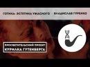Готика: эстетика ужасного – Владислав Гуренко