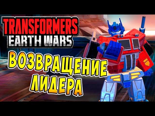 Трансформеры Войны на Земле (Transformers Earth Wars) - ч.2 - Возвращение Лидера