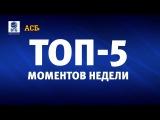 Топ-5 моментов недели в Студенческой лиге ВТБ (11.12 - 17.12)
