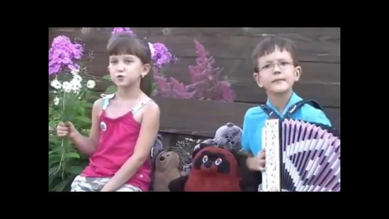 Песня про ромашку белую Дуэт брата и сестры