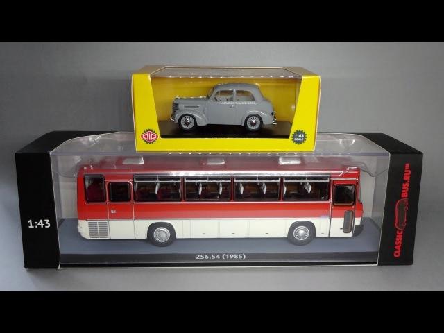 Ikarus 256.54 (ClassicBus) - грузовики ГАЗ (DiP Models) - ГАЗ-22 Волга (NEO Scale Models)