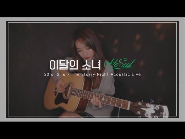 이달의 소녀/하슬 (LOONA/HaSeul)