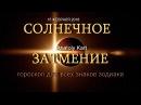 СОЛНЕЧНОЕ ЗАТМЕНИЕ 15 февраля 2018 Влияние на каждый знак зодиака от Anatoly Kart