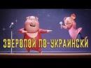 Зверопой по украински Співай українською SING Ukranian singers Version